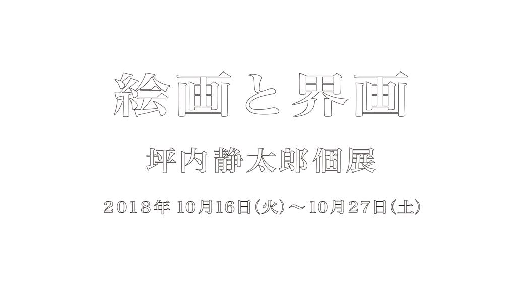 坪内静太郎個展『絵画と界画』
