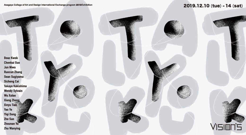阿佐ヶ谷美術専門学校2019年度研究科 研究制作作品+国際交流共同プロジェクト展