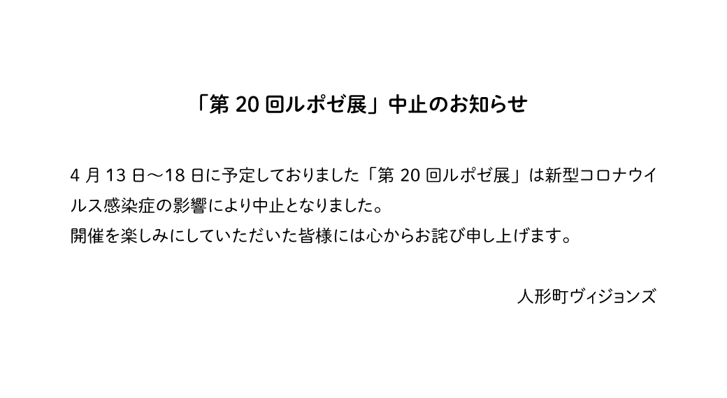 【中止】第20回ルポゼ展