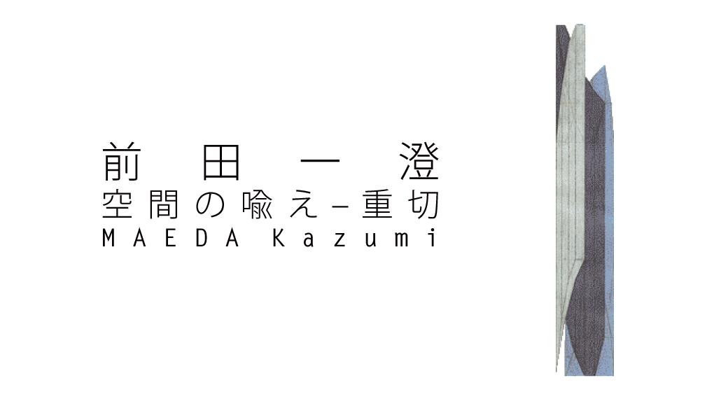前田一澄個展「空間の喩え-重切」