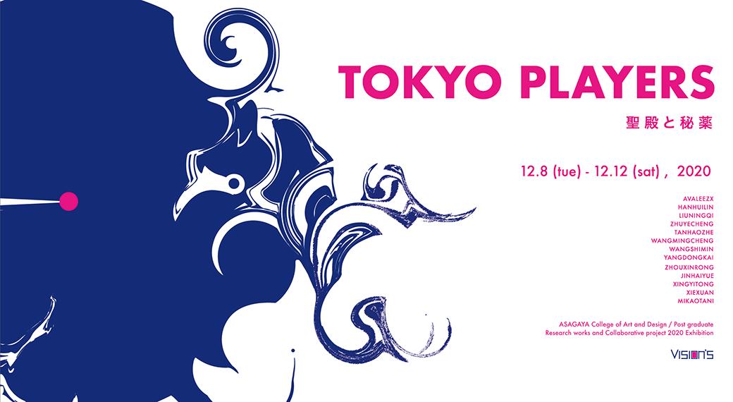 阿佐ヶ谷美術専門学校2020年度研究科 研究制作作品+共同プロジェクト『TOKYO PLAYERS -聖殿と秘薬-』展