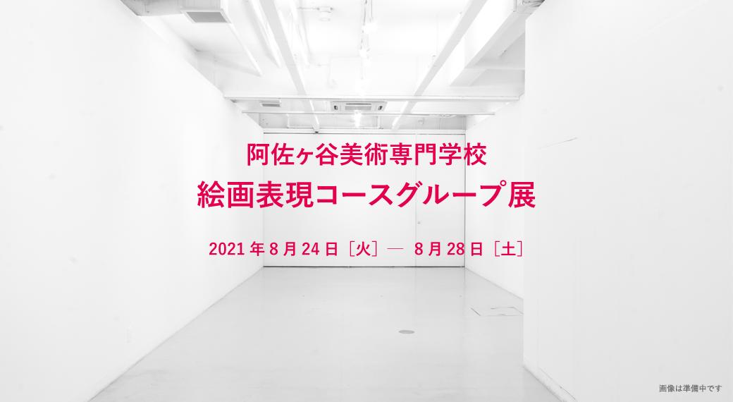 阿佐ヶ谷美術専門学校 絵画表現コース主催展示