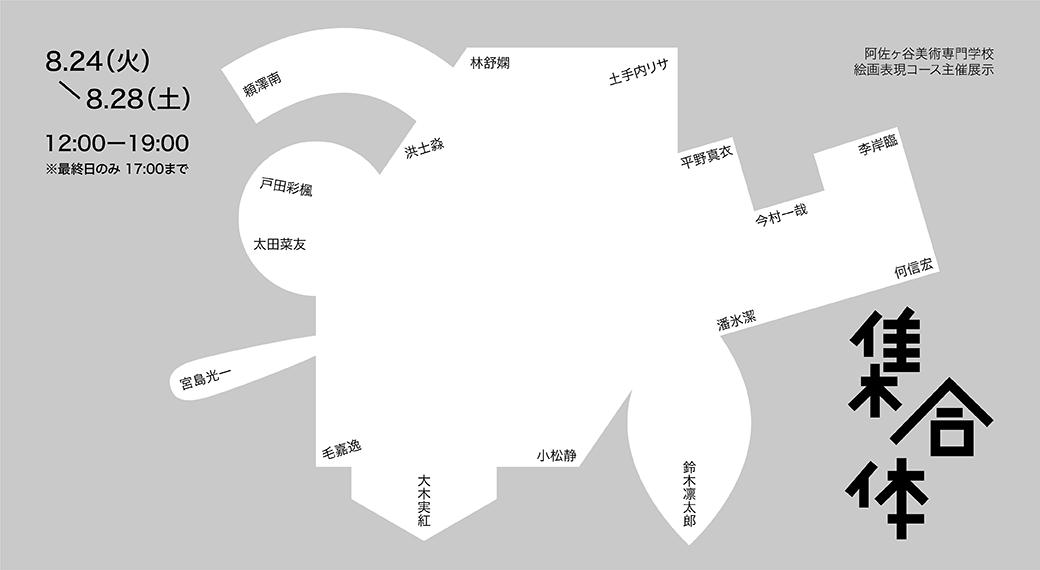 阿佐ヶ谷美術専門学校 絵画表現コース主催展示「集合体」